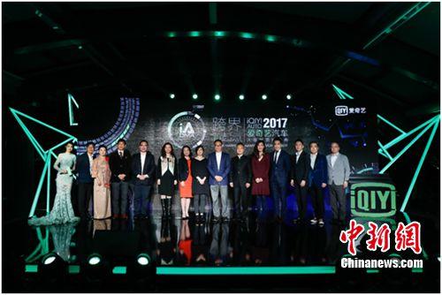 """众""""星""""汇聚_2017爱奇艺汽车大数据营销盛典召开-中新网"""