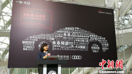 尼尔森大中华区高级总监利莉女士发布《中国未来汽车大数据调查报告》