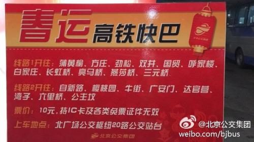 图片来源:北京公交集团官方微博