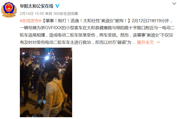 安徽省太和县公安局民间微博截图。