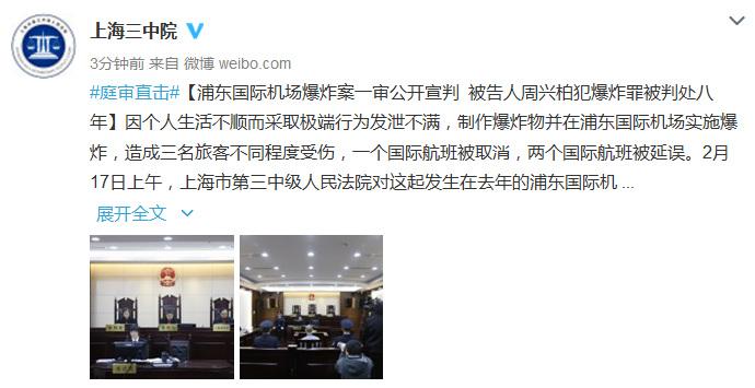 上海浦东国际机场爆炸案一审宣判 被告人被判八年