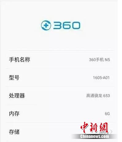 360手机N5配置