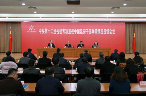 中央第十二巡视组向中国延安干部学院反馈专项巡视情况