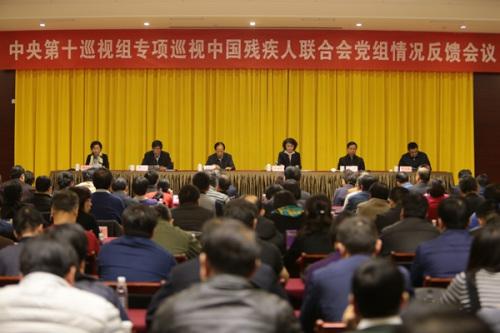 中央第十巡视组向中国残疾人联合会党组反馈专项巡视情况