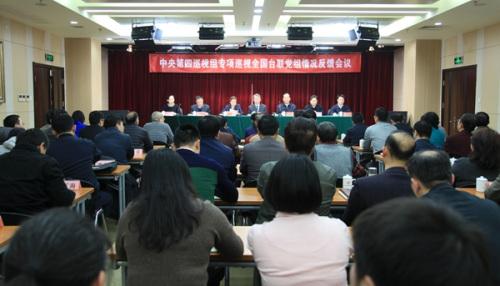 中央第四巡视组向中华全国台湾同胞联谊会党组反馈专项巡视情况