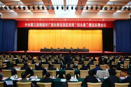 """中央第三巡视组向广西壮族自治区党委反馈巡视""""回头看""""情况"""