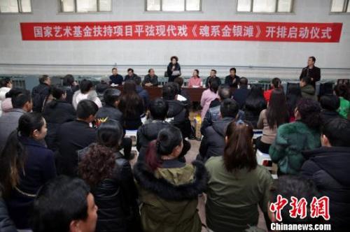 2月21日,国家艺术基金扶持项目平弦现代戏《魂系金银滩》在青海西宁开排。图为启动仪式现场。 罗云鹏 摄