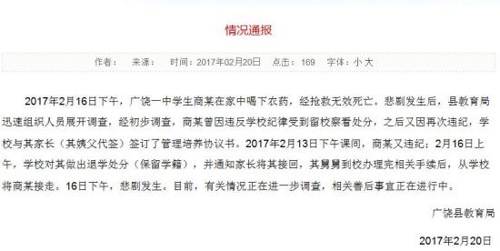 山东广饶一中学生喝农药自杀身亡 教育局回应