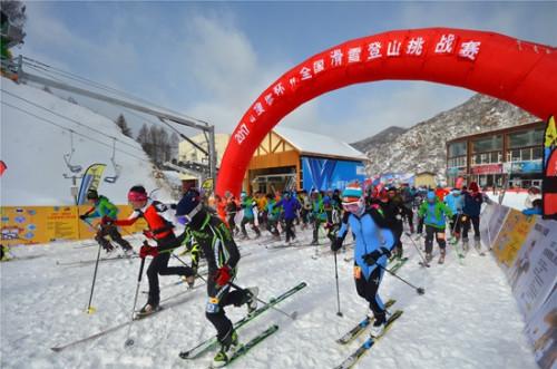 全国滑雪登山挑战赛落幕 60余名高手竞逐三大项目