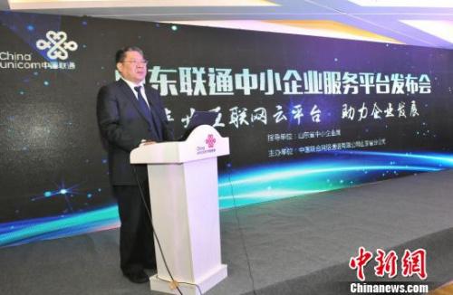"""山东省中小企业局局长王兆春在""""产业互联网云平台""""发布会上介绍山东中小企业发展情况。 曾洁 摄"""