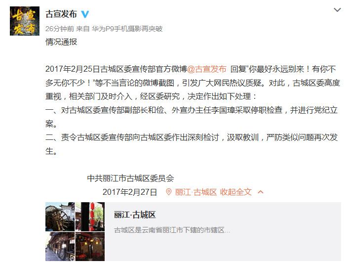丽江古城就官微不当言论作出处理:两官员停职检查