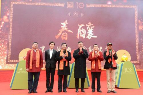 泸州老窖股份有限公司董事长刘淼、总经理林锋与明星嘉宾一同为国窖1573春酿揭幕