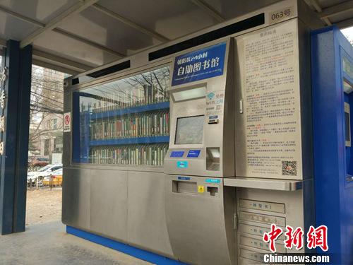 北京街头的自助图书馆。记者 李金磊 摄