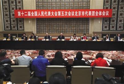 昨日,北京会议中心,十二届全国人大五次会议北京代表团全体会议对中外媒体开放。新京报记者 薛? 摄
