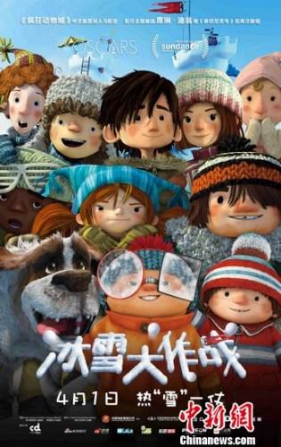 动画电影《冰雪大作战》将于4月1日上映