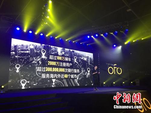 ofo宣布注册用户超过2000万。 吴涛 摄