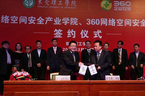 360联合东莞理工学院打造全国首个网络空间安全学院