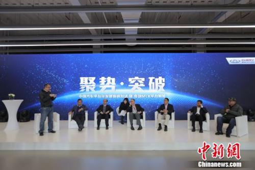 大咖论道中国汽车平台化 奇瑞M1X打造领先汽车平台