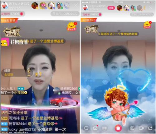 """杨澜花椒直播首秀 分享""""女神""""保养之道"""