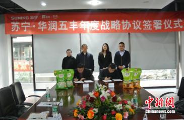 苏宁善购超市与五丰签名战微合干协议
