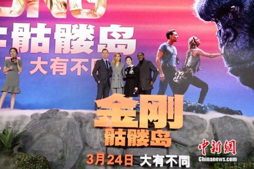 《金刚:骷髅岛》四主演中国首次同台