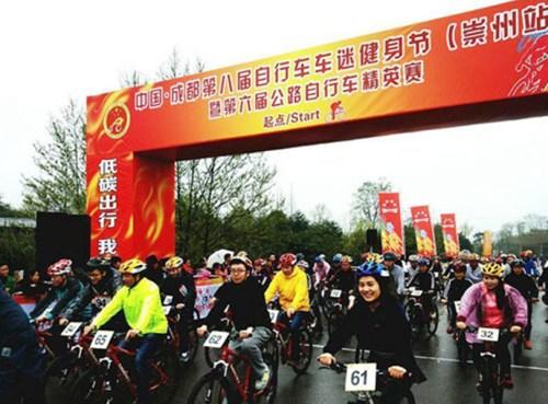中国•成都第八届自行车车迷健身节(崇州站)举行
