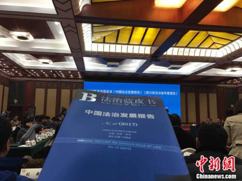 3月20日,由中国社科院法学研究所编撰,社科文献出版社出版的《法治蓝皮书》在北京发布。