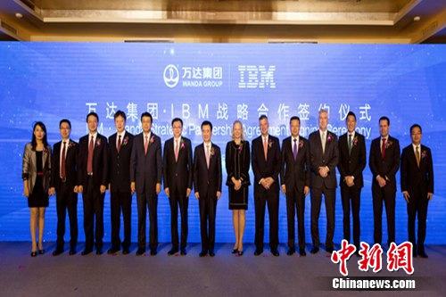 3月19日,万达网络科技集团与IBM战略合作签约仪式在京举行。