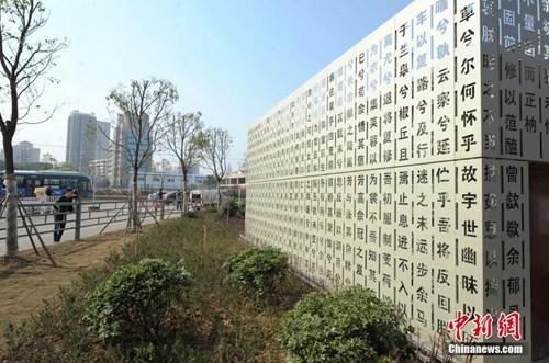 资料图:古诗文墙扮靓武汉街头。中新社发 张畅 摄