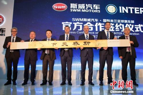 深化全球化战略 SWM斯威汽车与国际米兰达成合作