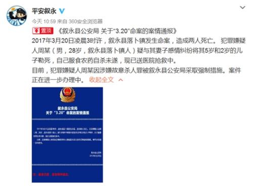 四川省叙永县公安局官方微博截图