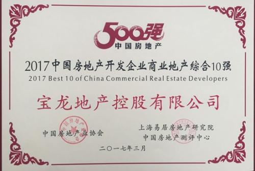 宝龙地产获中国商业地产综合10强第二位