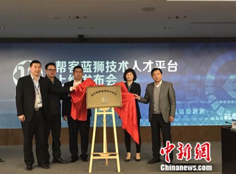 领导嘉宾为苏宁帮客蓝狮技术学院揭牌