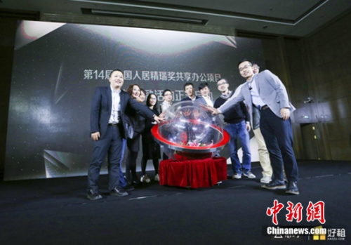 中国人居精瑞奖之共享办公类奖项评选启动