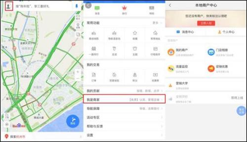 百度地图商家地理信息可免费添加或修改