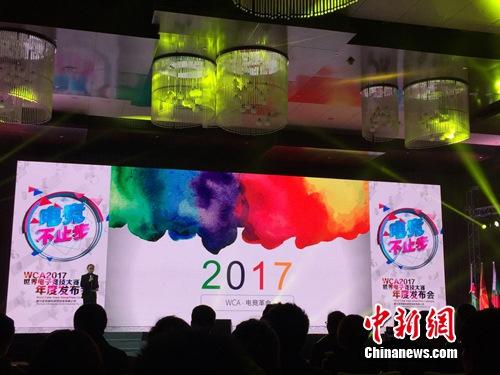 WCA 2017年度赛事规划发布。中新网 吴涛 摄