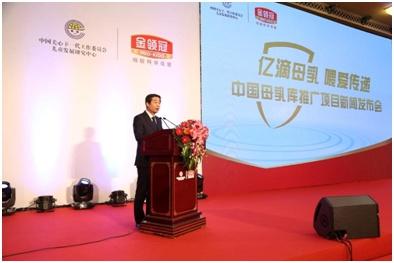 伊利集团执行总裁张剑秋在中国母乳库推广项目启动仪式上讲话