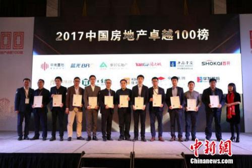 雅居乐入选2017中国房地产卓越100榜