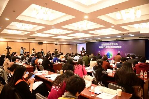 3月26日,中国伦理学会网络伦理专业委员会主办的首届网络伦理论坛在北京举行。