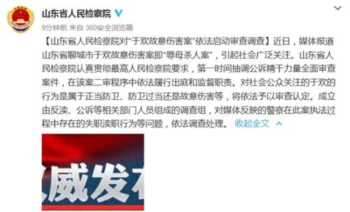 山东检方成立调查组 调查辱母杀人案中警察是否失职