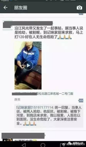 图片来源:湘潭网警巡查执法官方微博