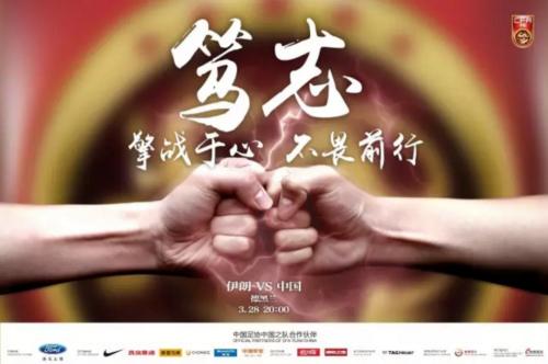 中国男足客战伊朗赛前海报