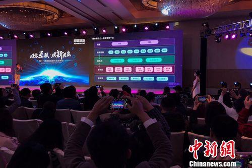 3月27日,阿里巴巴集团旗下广告平台阿里妈妈在北京举办第二届媒体联盟峰会。 程春雨 摄