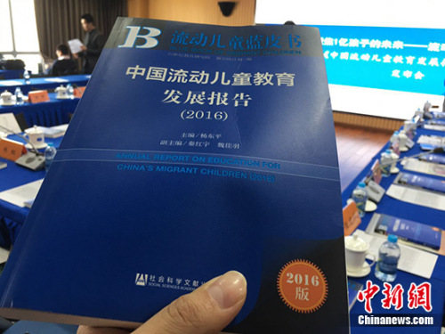 3月28日,21世纪教育研究院在北京发布《流动儿童蓝皮书:中国流动儿童教育发展报告(2016)》