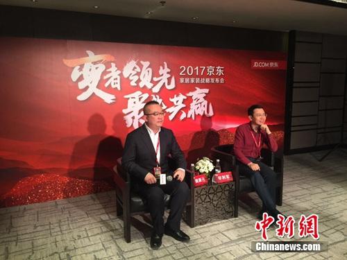 京东居家生活事业部高管接受记者采访。 吴涛 摄