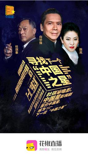杜琪峰新电影即将开拍 中国星联手花椒直播选演员