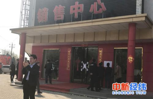 雄县鑫城小区售楼处被贴上封条。中新经纬 刘雪玉 摄