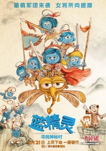 动画电影《蓝精灵》中国风海报曝光 北美口碑好