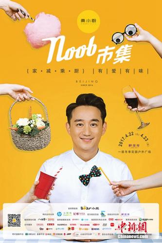有爱有味 黄小厨noob市集2017首站将在北京开集