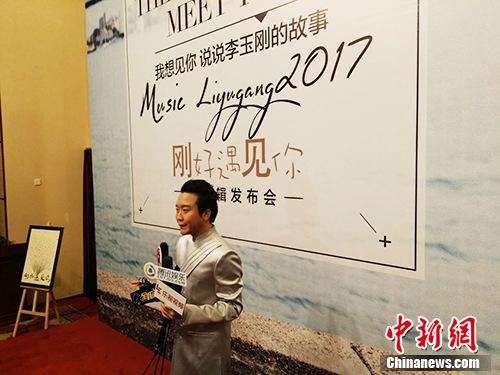 李玉刚接受媒体采访。中新网记者 宋宇晟 摄